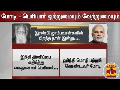 #HappyBirthdayPMModi | #HBDPeriyar | #NarendraModi  மோடி - பெரியார் ஒற்றுமையும் வேற்றுமையும் | PM Modi | Periyar | Thanthi TV  Uploaded on 17/09/2019 :   Thanthi TV is a News Channel in Tamil Language, based in Chennai, catering to Tamil community spread around the world.  We are available on all DTH platforms in Indian Region. Our official web site is http://www.thanthitv.com/ and available as mobile applications in Play store and i Store.   The brand Thanthi has a rich tradition in Tamil community. Dina Thanthi is a reputed daily Tamil newspaper in Tamil society. Founded by S. P. Adithanar, a lawyer trained in Britain and practiced in Singapore, with its first edition from Madurai in 1942.  So catch all the live action @ Thanthi TV and write your views to feedback@dttv.in.  Catch us LIVE @ http://www.thanthitv.com/ Follow us on - Facebook @ https://www.facebook.com/ThanthiTV Follow us on - Twitter @ https://twitter.com/thanthitv