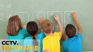[国际财经报道]投资消费 英国:学中文 从娃娃抓起  CCTV财经