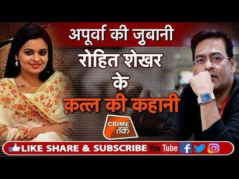 कांग्रेस नेता ND TIWARI के बेटे को अपूर्वा ने इसलिए मारा.. सामने आई पूरी सच्चाई | Crime Tak