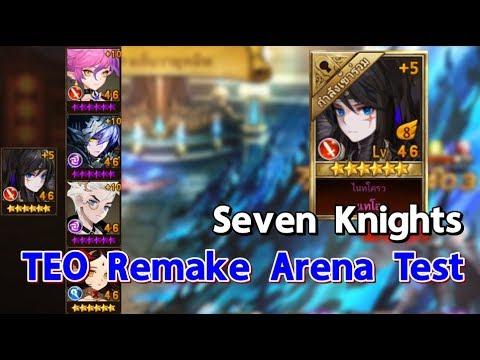 [Seven Knights] Teo Remake การกลับมาของป๋า ที่มีดีกว่าคนขี่ม้า และคนถือเคียว