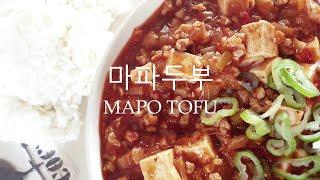 #마파두부 만들기#마라맛 화자오 넣은 마파두부#mapo…