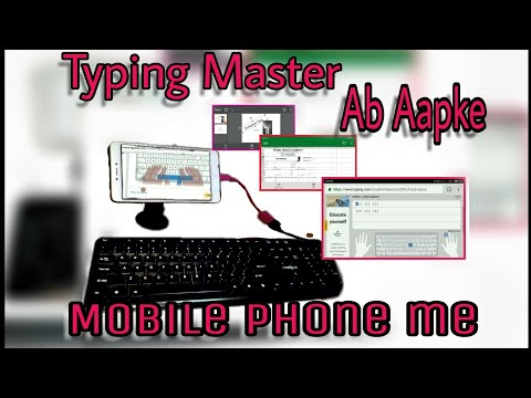 Typing Master Without Computer | Part #1 |