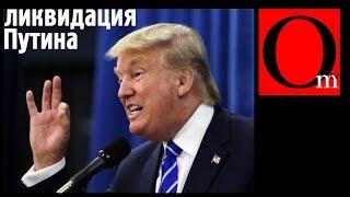 """Трамп подписал ликвидацию """"путинского"""" режима"""