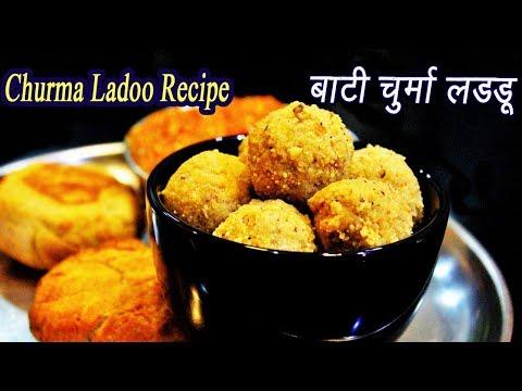 बाटी चुरमा लाडू  | Rajasthani Churma Ladoo Recipe | MadhurasRecipe | Ep - 325