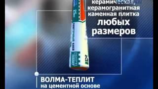 Плиточные клеи ВОЛМА(, 2013-07-15T10:00:29.000Z)