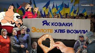 «Як козаки в Золоте хліб возили» | Hromadske.doc