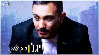 יגל - רק שלך ( קאבר ) | Yagel - Rak Shelach ( cover )