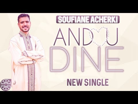 Andou Dine | Soufiane Acherki [ANACHID 100% DOUF] ( Official Clip Lyrics HD )