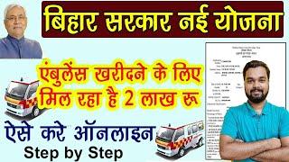 Bihar Parivahan Vibhag Ambulance Yojana 2021   एम्बुलेंस खरीदने के लिए सरकार दे रही है 2 लाख रुपये