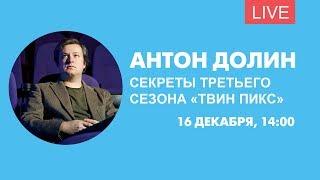 Антон Долин раскрывает секреты второго сезона «Твин Пикс». Онлайн-трансляция