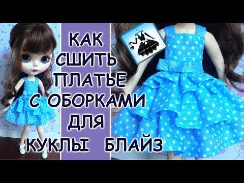 Как сшить многослойную юбку для куклы