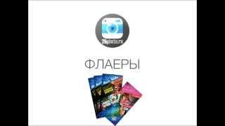 Печать флаеров онлайн от типографии 20photo.ru(, 2015-10-21T18:50:24.000Z)