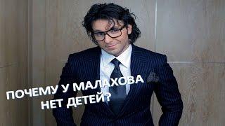 Почему у Андрея Малахова нет детей?  (18.05.2017)