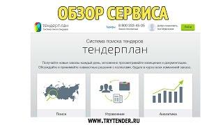 Обучение тендерам: Тендерплан - обзор программы