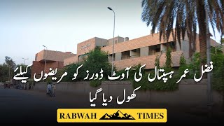 Rabwah: Fazl e Omar Hospital announces to open OPDs