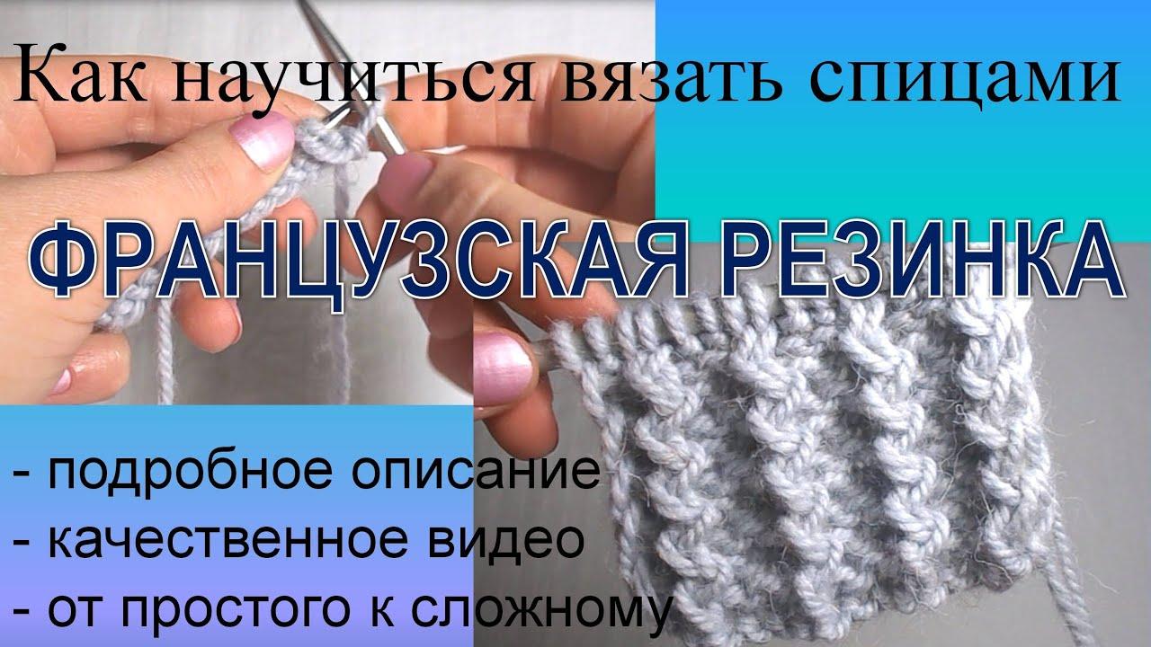 вязание-резинка-схема