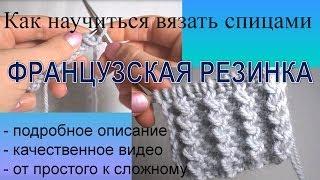 Вязание спицами  Французская резинка(, 2014-01-04T14:30:20.000Z)