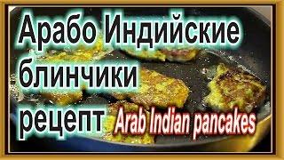 Арабско Индийские овощные лепешки блины супер вкусный простой видео рецепт Arab Indian vegetable(Арабско Индийские овощные лепешки блины супер вкусный простой видео рецепт Arab Indian vegetable cakes pancakes super yummy..., 2014-10-14T10:23:37.000Z)