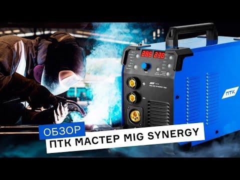 Обзор на сварочные аппараты ПТК МАСТЕР MIG SYNERGY