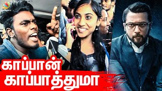 Kaappaan Movie Review | Suriya, Mohan Lal, Arya | Kappan Public Opinion
