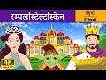 रंपेलस्टिल्त्स्किन | Rumpelstiltskin in Hindi | Kahani | Fairy Tales in Hindi | Hindi Fairy Tales