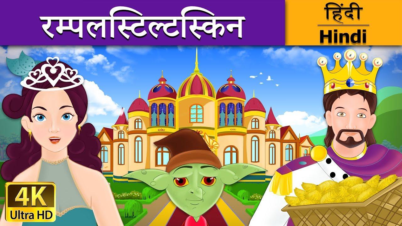 रंपेलस्टिल्त्स्किन | Rumpelstiltskin in Hindi | Kahani | Hindi Fairy Tales