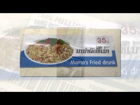 แปลไทยเป็นอังกฤษ ไม่เชื่อลองดู ฮาสุดๆ