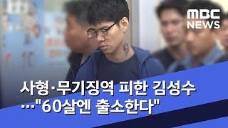 """사형·무기징역 피한 김성수…""""60살엔 출소한다…"""