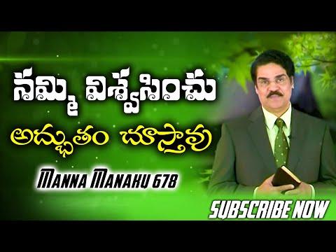 నమ్మి విశ్వసించు అద్భుతం చూస్తావు..  Manna Manaku 678   Dr Jayapaul