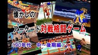 懐かしのアーケード対戦格闘ゲーム(90年代中~後期編)