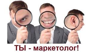 Сетевик! Твоя профессия - маркетолог!