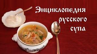 Энциклопедия русского супа