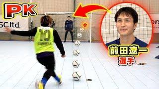 【元日本代表】前田遼一選手と「PK対決」させていただきました!