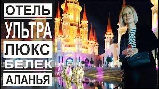 Турция Отель ультра люкс Супер шоу бесплатно Новогодняя сказка в жаркой Аланье