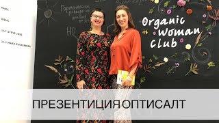 Все о гормональном здоровье женщины! ОПТИСАЛТ в проекте Organic Women