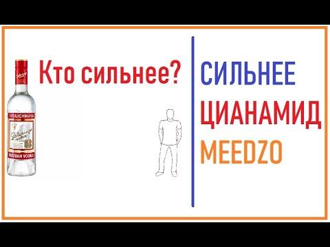 Лечение алкоголизма цианамидом  Колме и МИДЗО
