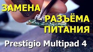 Ремонт разъёма питания. Планшет Prestigio Multipad 4 (PMP7079D3G_QUAD)(, 2014-07-03T17:25:20.000Z)