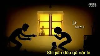 Lagu Mandarin Sedih (Keluarga)