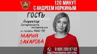 """Мария Захарова ответит на вопросы """"Комсомолки"""" в прямом эфире"""