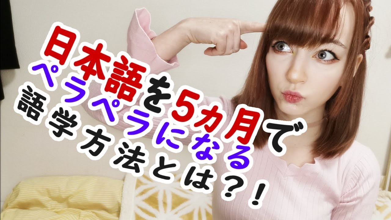 Download 【語学天才?】独学で5ヶ月で日本語流暢になった理由!【オーストリア人】