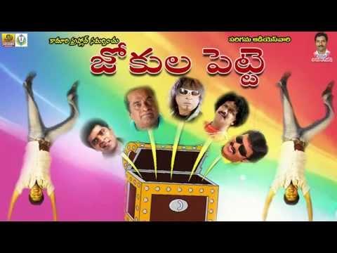 NonStop Comedy Jokes - Comedy Album - Comedy Skits in Telugu  - Mimicry Telugu Album