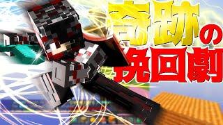 【Minecraft】ガチ装備2人に奇跡の逆転劇なるか!?!?ケーキウォーズ実…