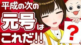 【大予想】平成の次の元号は…これ!?