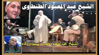 الشيخ عبدالمعبود قصة نسيم ووفاء.....تحاتى بدوى الصيفى /لا تبخل بعمل اعجاب للفديو