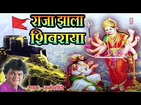 राजा झाला शिवराया - आनंद शिंदे || RAJA JHALA SHIVRAYA - CHHATRAPATI SHIVAJI MAHARAJ GEET