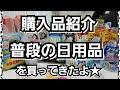 こんにちわ(^^)moko mamaです   見てくれてありがとうございます✨ 今回の動画は我が家の普段の日用品を 買ってきたので紹介します  ☀ YouTube...