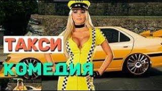 Шикарная комедия, живот заболит от смеха - ТАКСИ / TAXI @ Русские комедии 2021 новинки в HD 1080