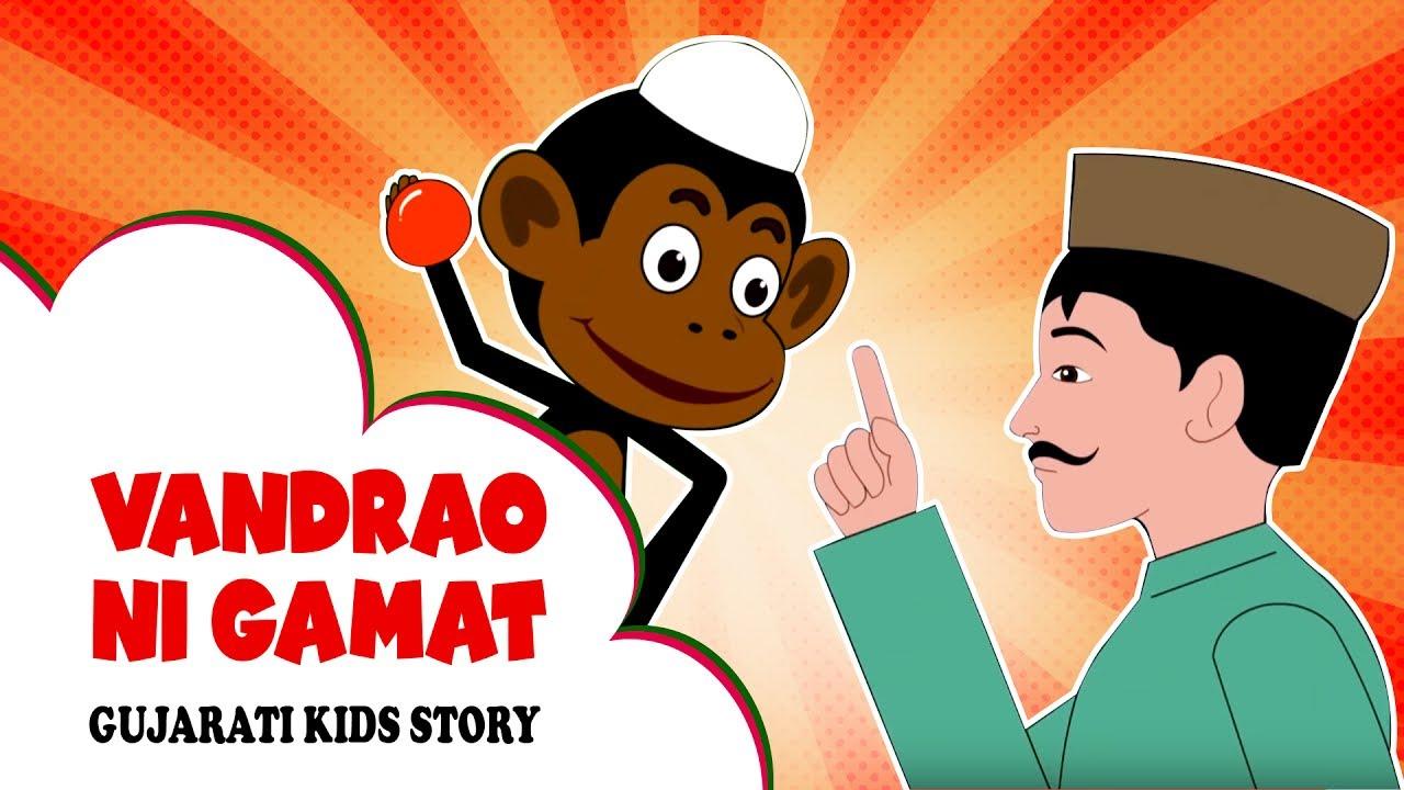 Gujarati Chodvani Varta Pdf-8222