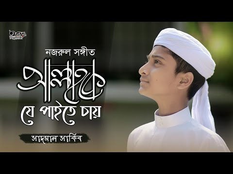 Allah Ke Je Paite Chay by Sadman Sakib আল্লাকে যে পাইতে চায়