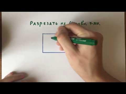 Как разделить квадрат на 3 части
